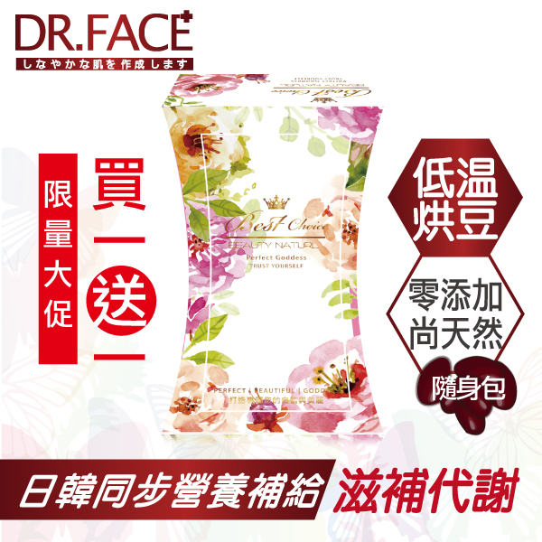 【Dr.Face】紅豆水隨身包