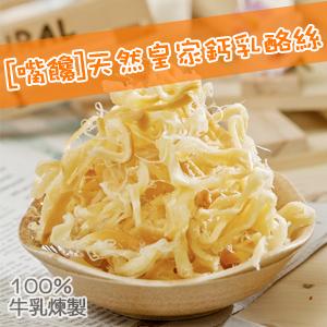 天然皇家鈣乳酪絲
