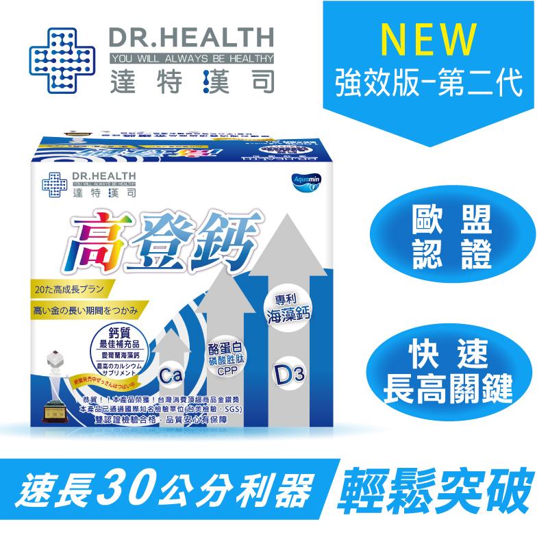 【達特漢司】高登鈣-成長高鈣