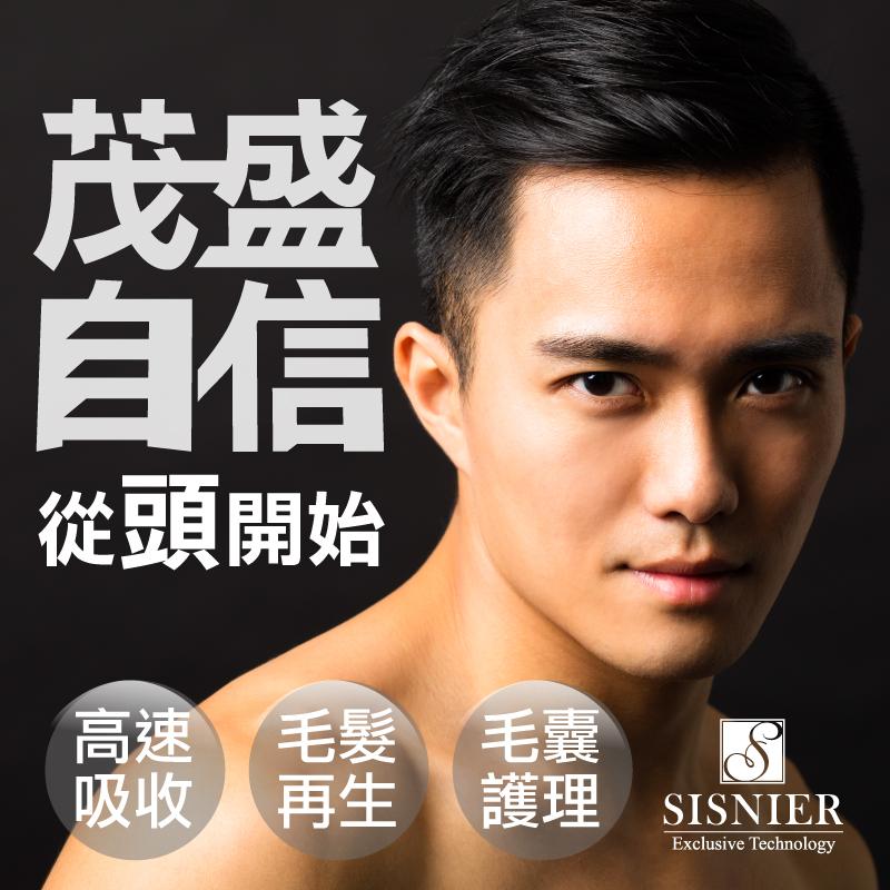 【SISNIER】健髮樂-健髮液(5瓶)