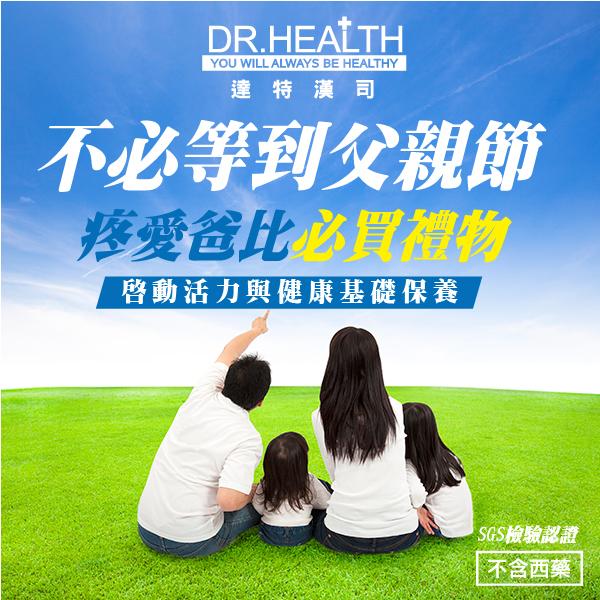 【DR.Health】疼愛爸比補精
