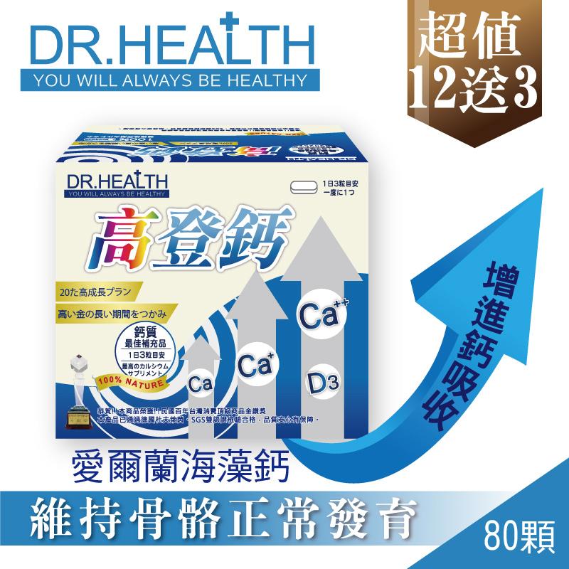 高登鈣12盒
