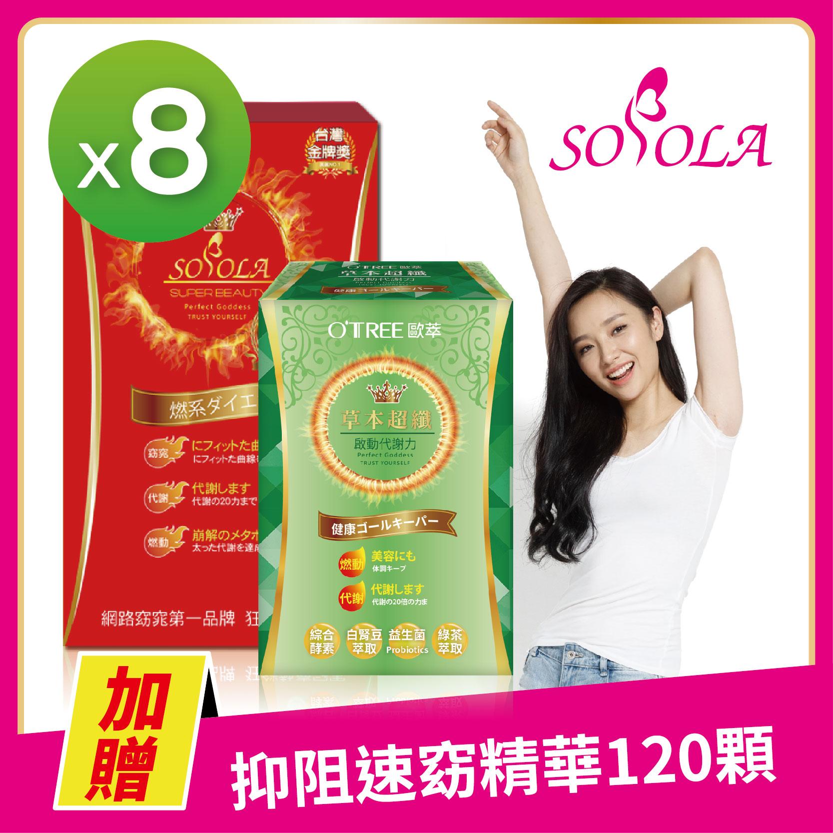【SOSOLA】超燃素+草本超纖膠囊(8組)