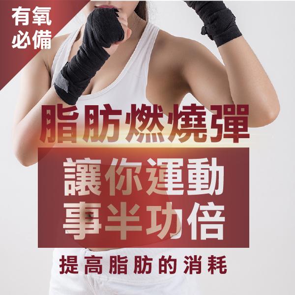 速窈卡尼酸燃纖錠(6盒)