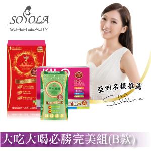 【SOSOLA】超燃素+爆纖抑阻速窈精華+草本超纖膠囊