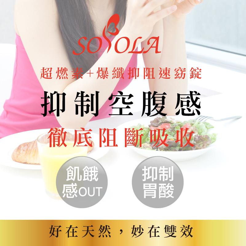 【SOSOLA】超燃素+爆纖抑阻速窈錠