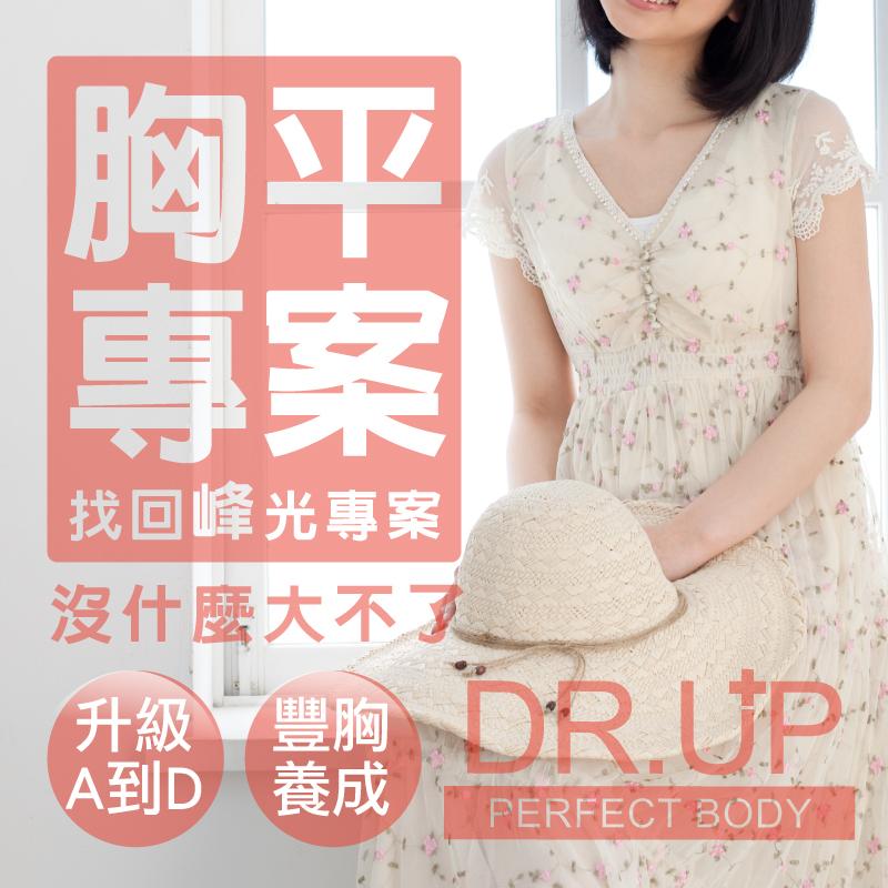 【DR.UP】加強版ㄋ至寶