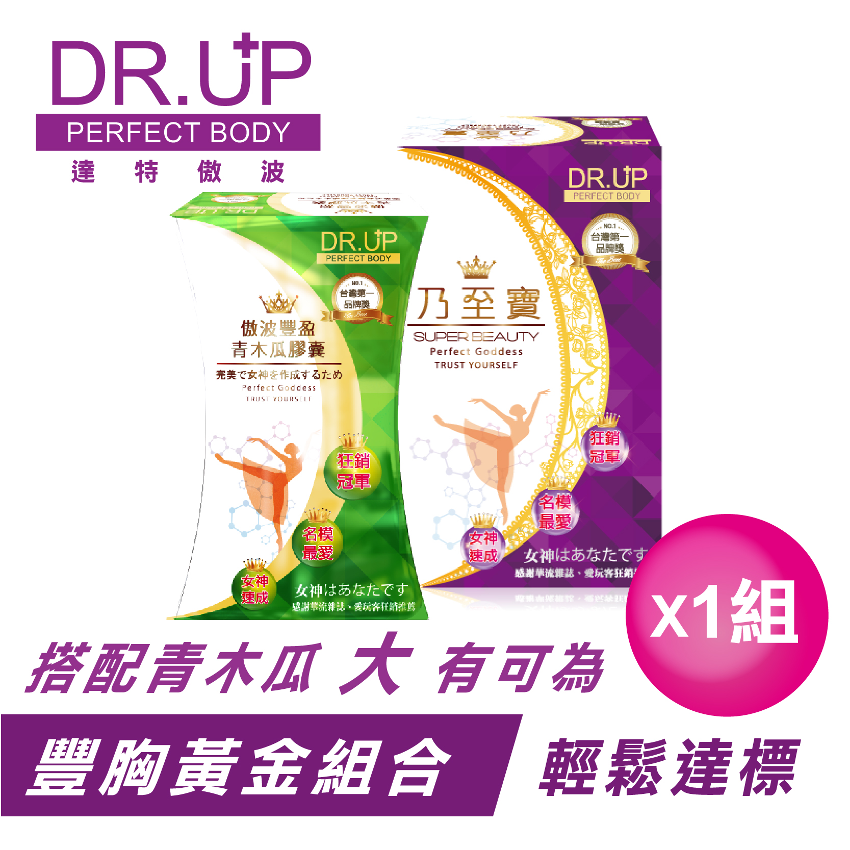 【DR.UP】乃至寶特濃第二代+特濃青木瓜豐盈膠囊