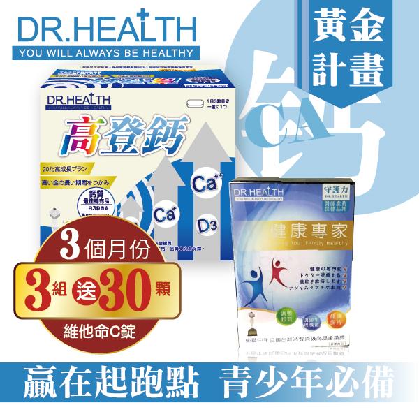 高登鈣+膠原蛋白(3組)