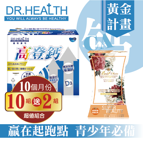 高登鈣+膠原蛋白(10組)