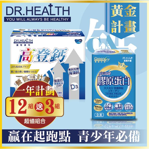 高登鈣+膠原蛋白(12組)