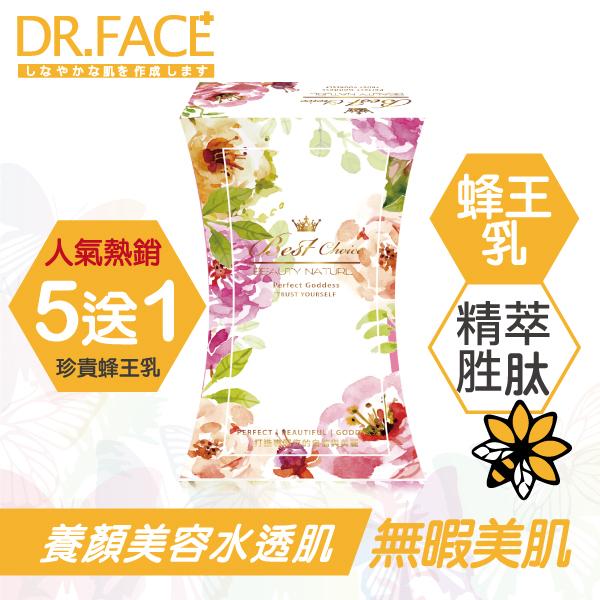 【Dr.Face】蜂王乳胜肽青春膠囊(買5送1)