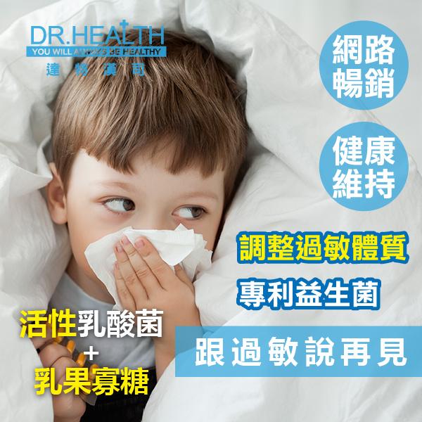 樂敏康益生菌(買5送1)