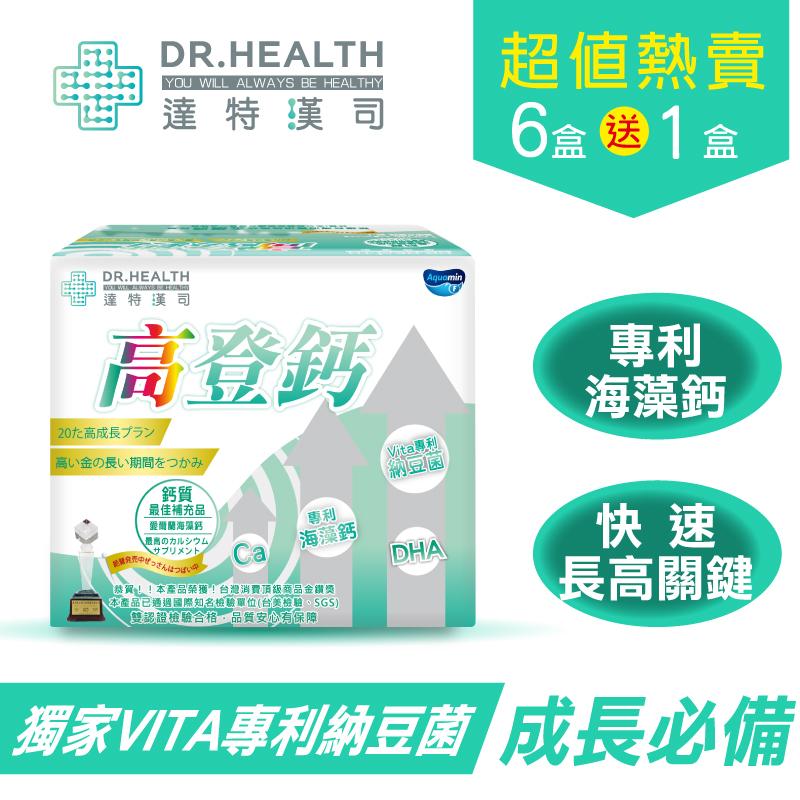 第三代-高登鈣 6盒-成長高鈣