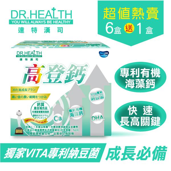 第三代-高登鈣 6盒