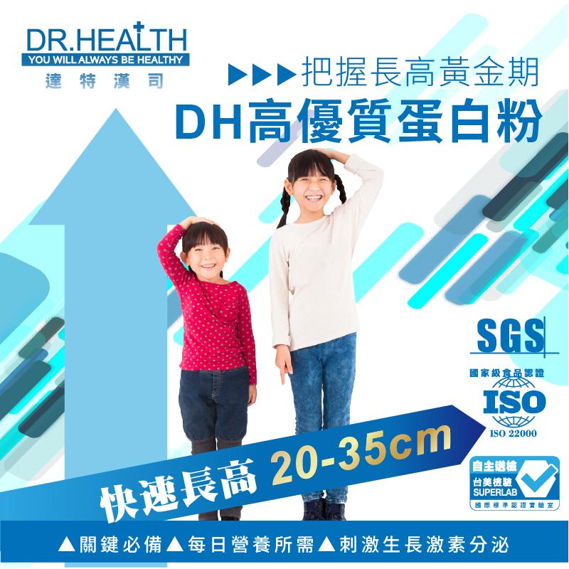 DH高優質蛋白粉