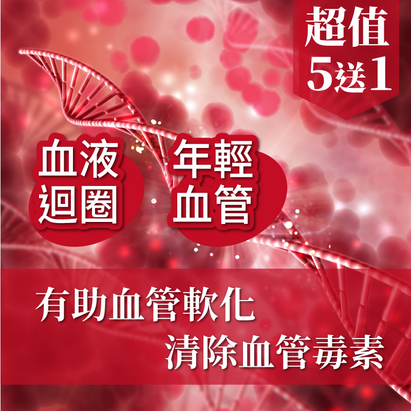 健康8D補精精華(5送1)