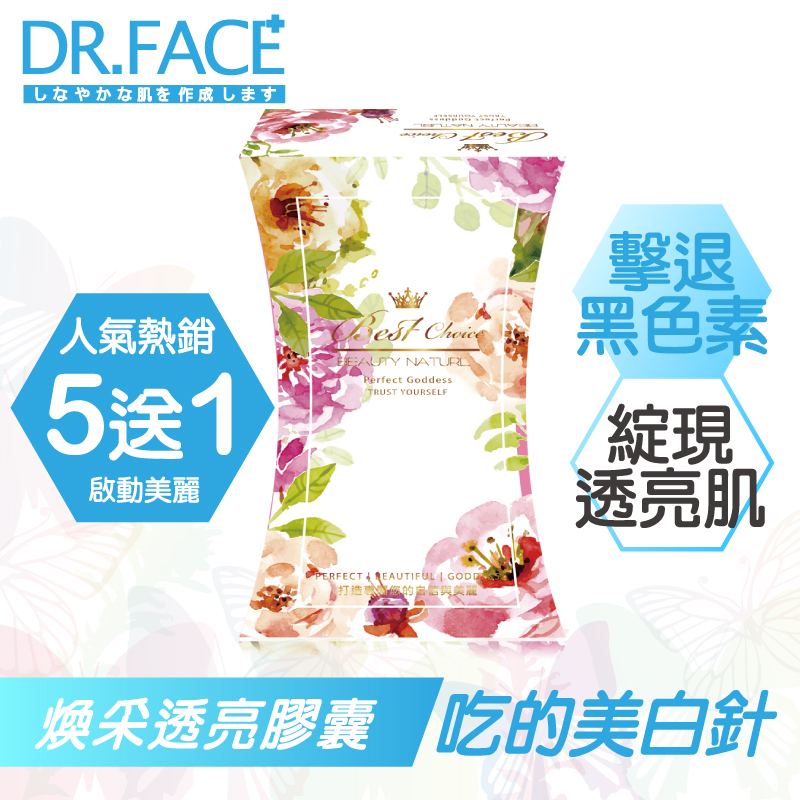 【Dr.Face】煥采透亮膠囊(買5送1)